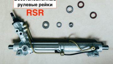 Восстановление рулевой рейки