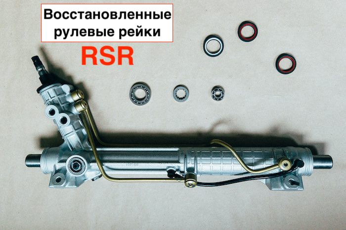 Восстановление рулевой рейки в Великом Новгороде
